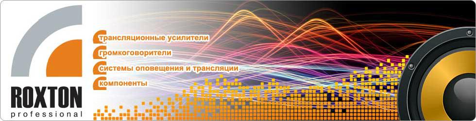 ОПС Трансляция