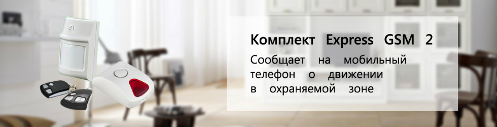Express-gsm-2-banner-1 сибирский арсенал