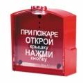RIPR1 (ИП-53510-01) Извещатель пожарный ручной радиоканальный